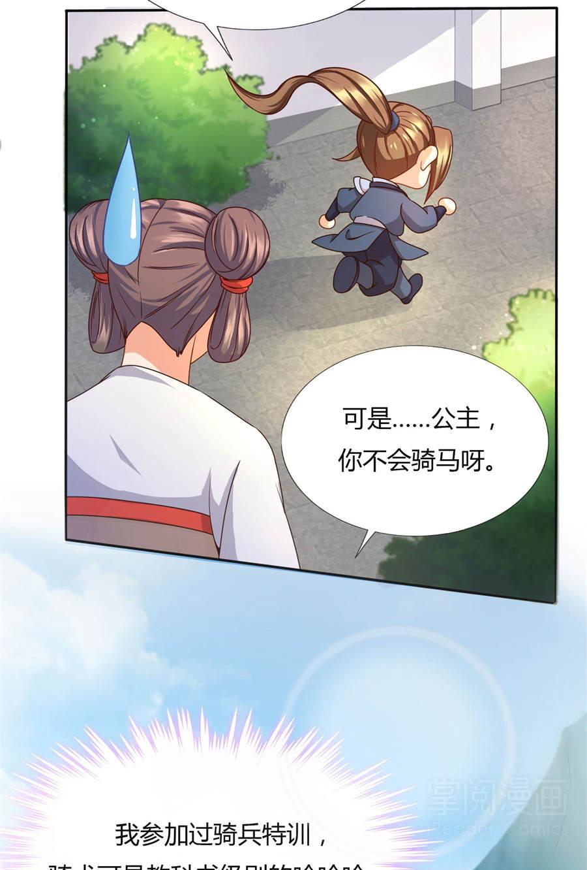 枭宠医妃第30话   马场武斗! 第 5
