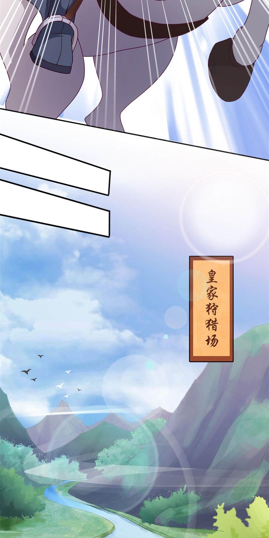 枭宠医妃第30话   马场武斗! 第 11