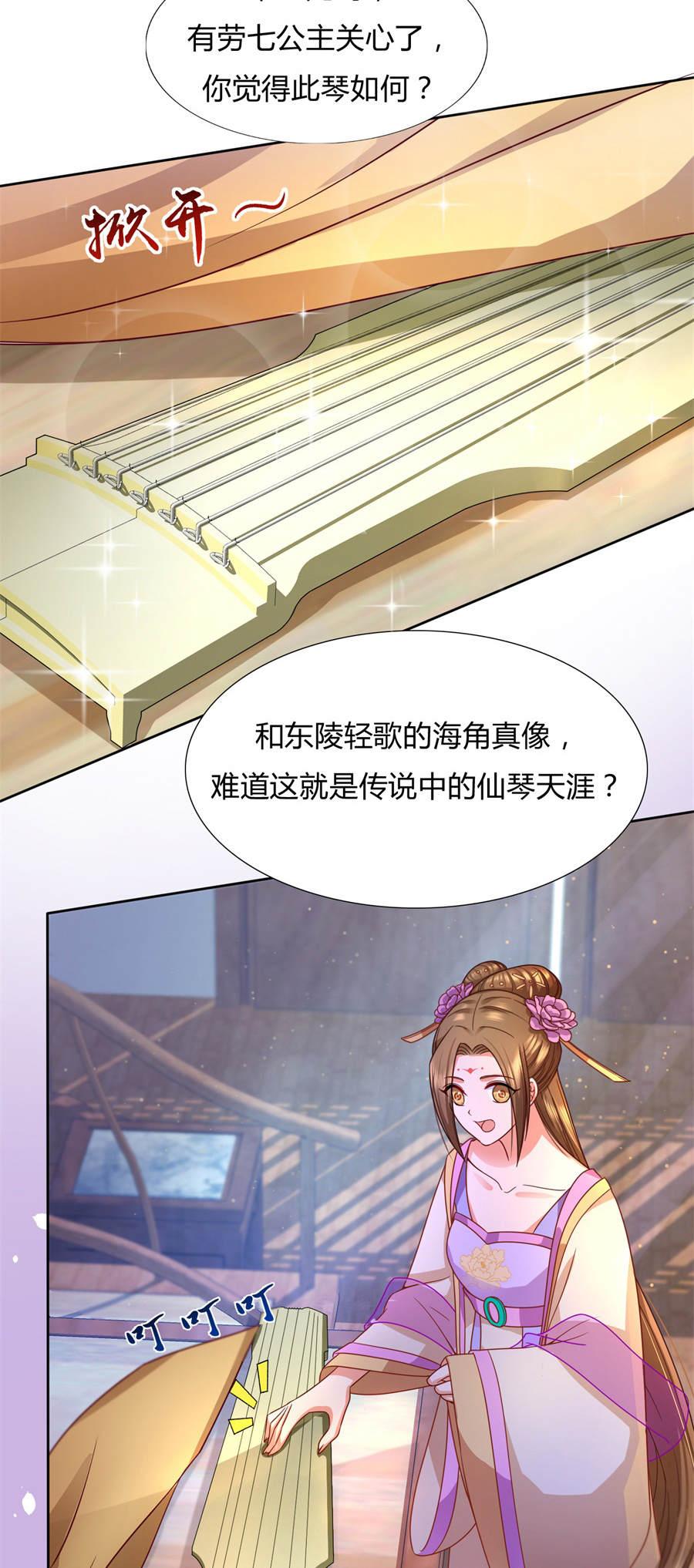 绝色医妃第29话  专心点~ 第 15