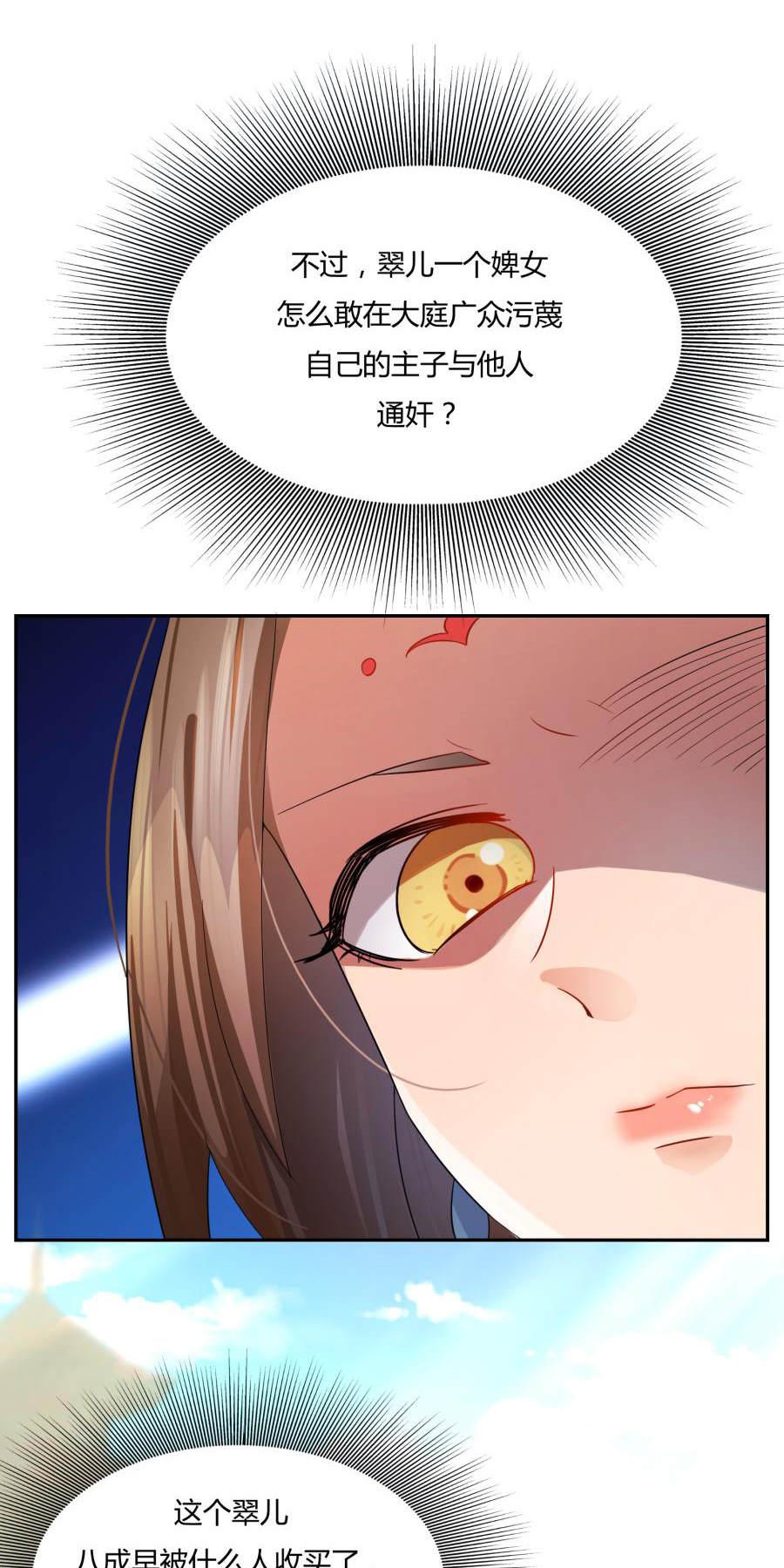 """枭宠医妃第3话  皇姐""""特别的""""爱 第 24"""