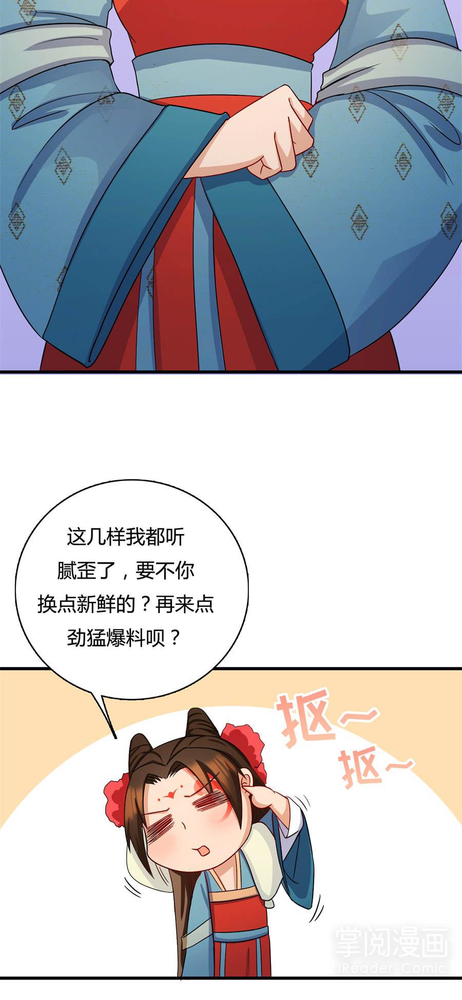 枭宠医妃第12话  呵!战五渣! 第 10