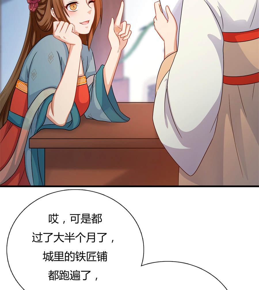 绝色医妃第18话  抢走医仙 第 10