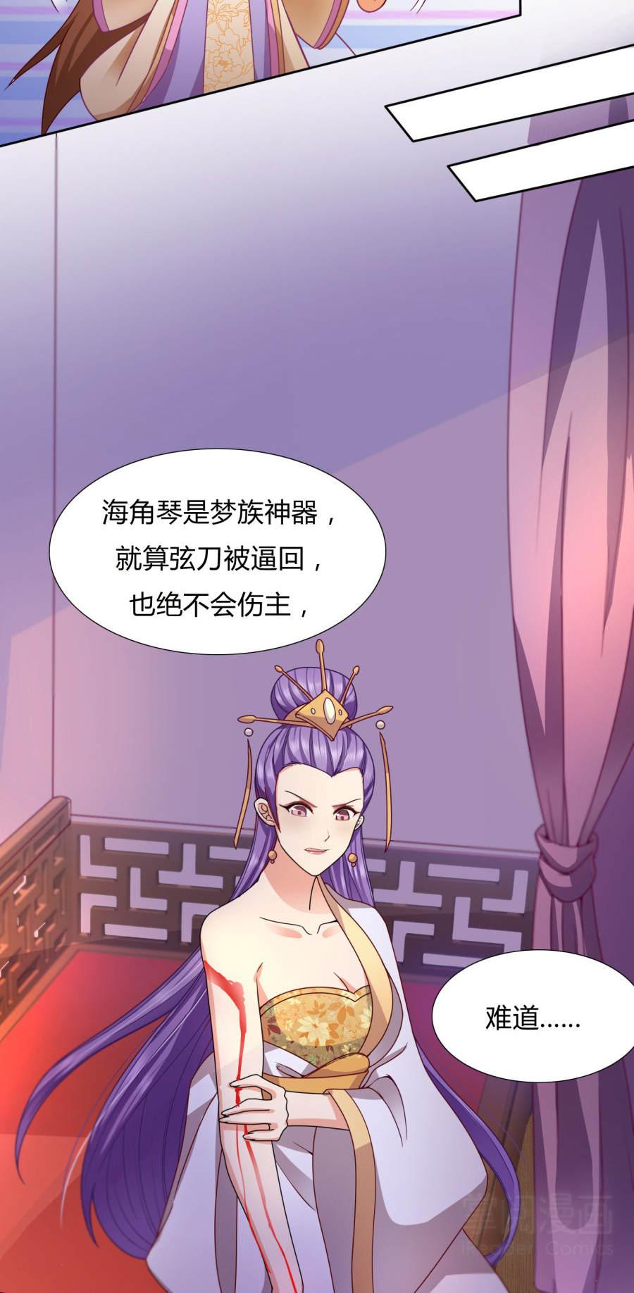 枭宠医妃第29话  专心点~ 第 9