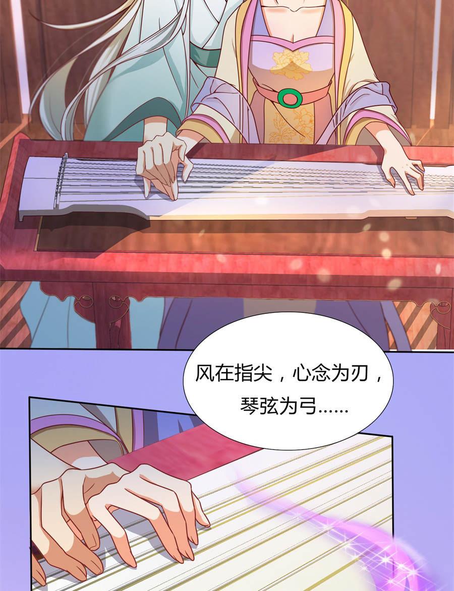 绝色医妃第29话  专心点~ 第 18