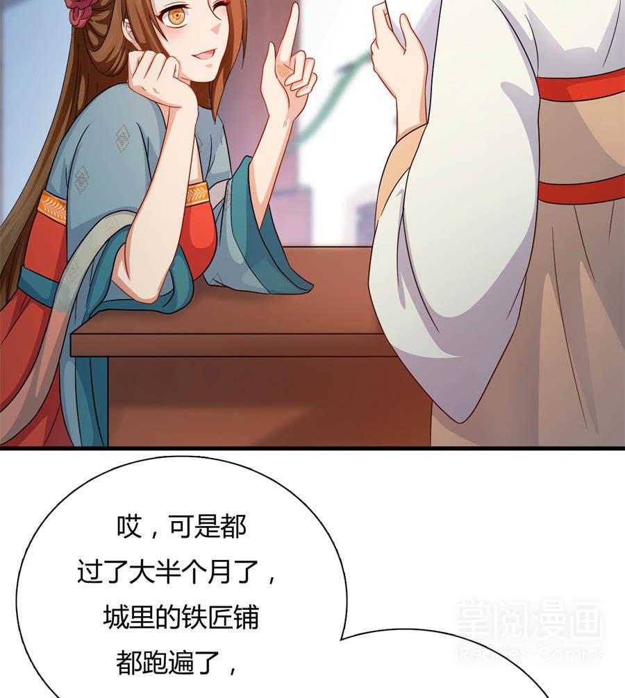 枭宠医妃第18话  抢走医仙 第 11