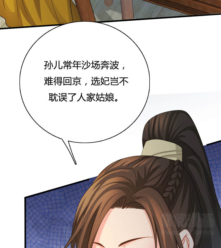 枭宠医妃第19话  勾引他人还想狡辩?! 第 12