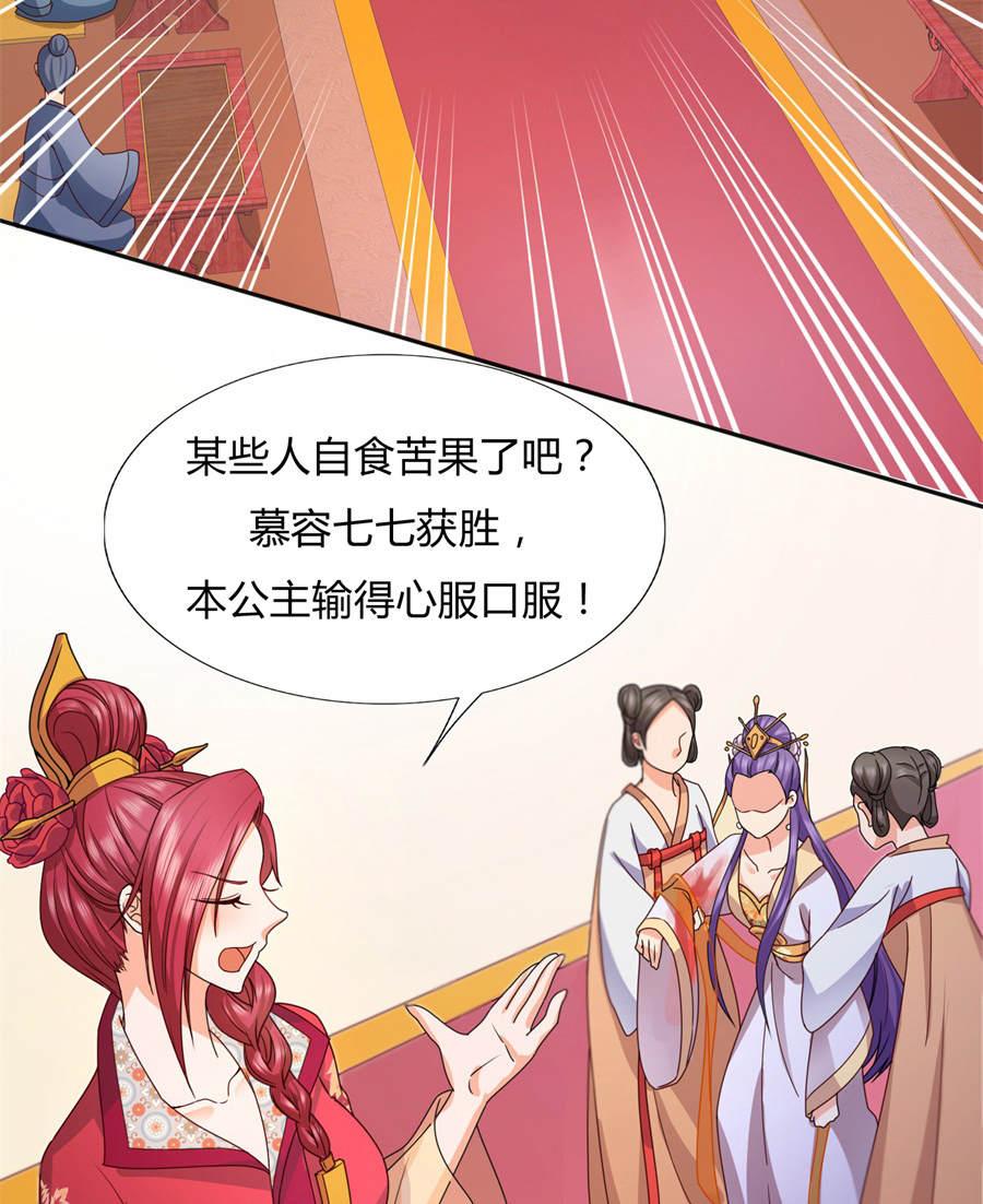 绝色医妃第29话  专心点~ 第 3