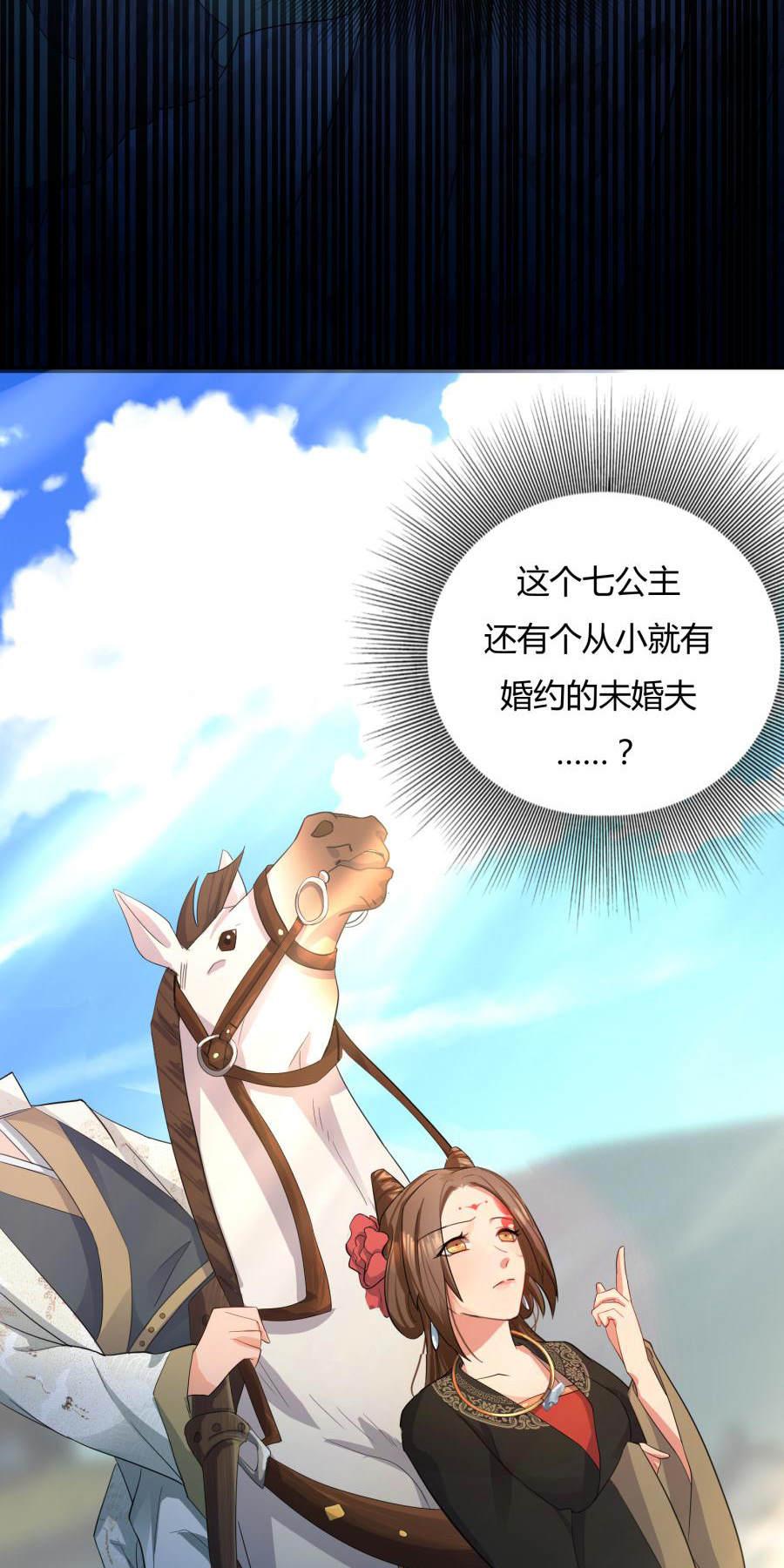 """枭宠医妃第3话  皇姐""""特别的""""爱 第 9"""