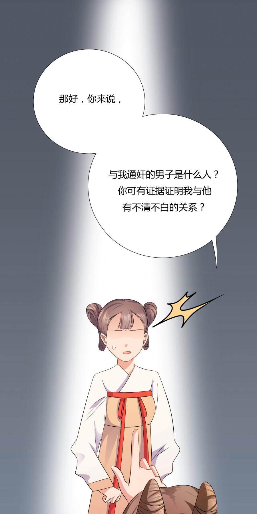 """枭宠医妃第3话  皇姐""""特别的""""爱 第 32"""