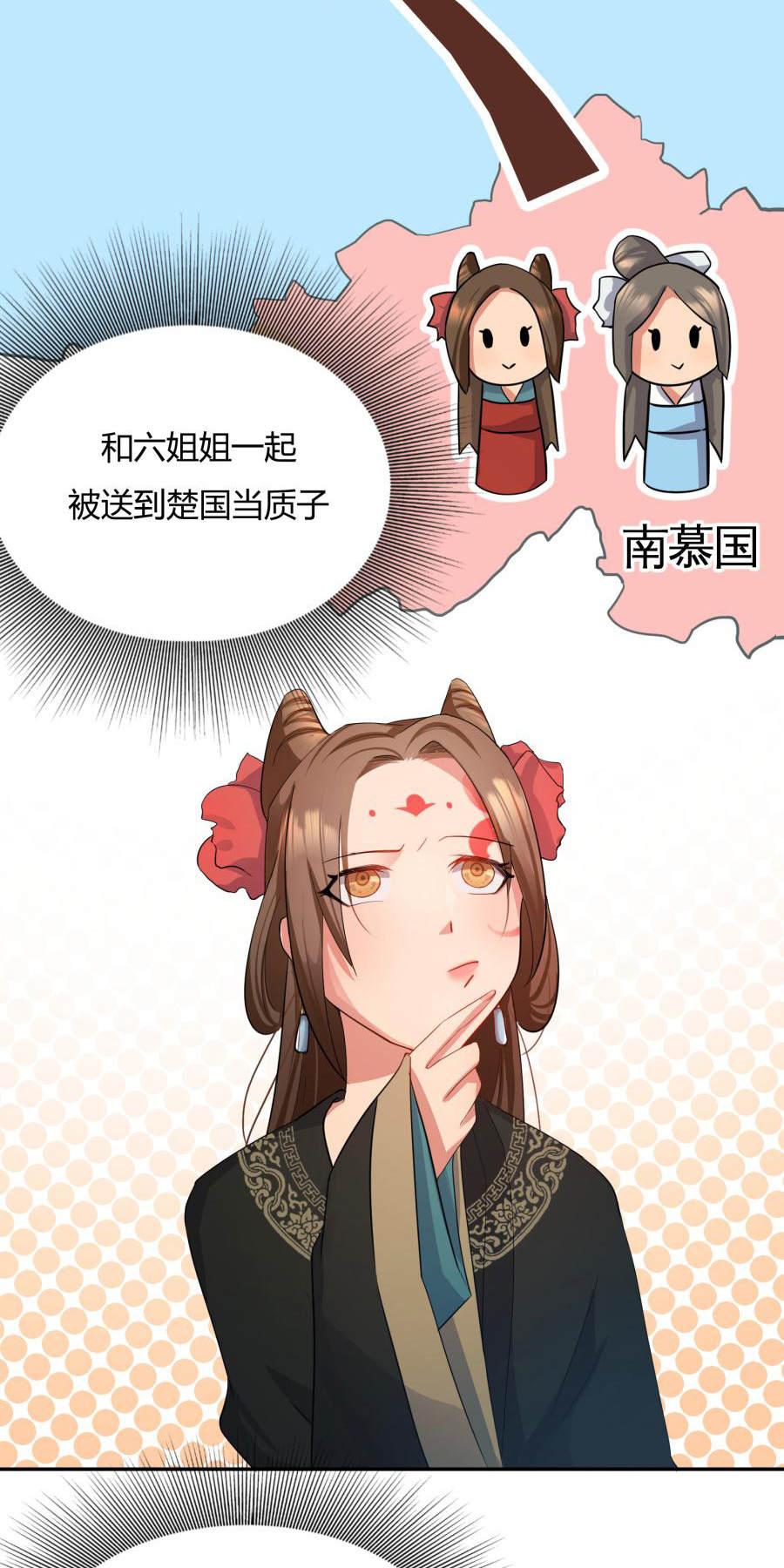 """枭宠医妃第3话  皇姐""""特别的""""爱 第 5"""