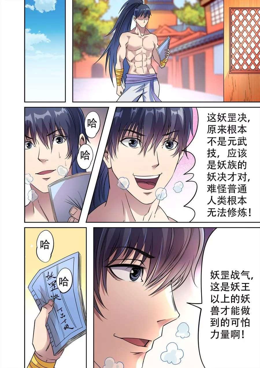 妖道至尊第39话  第39话 妖罡决的真面目 第 9