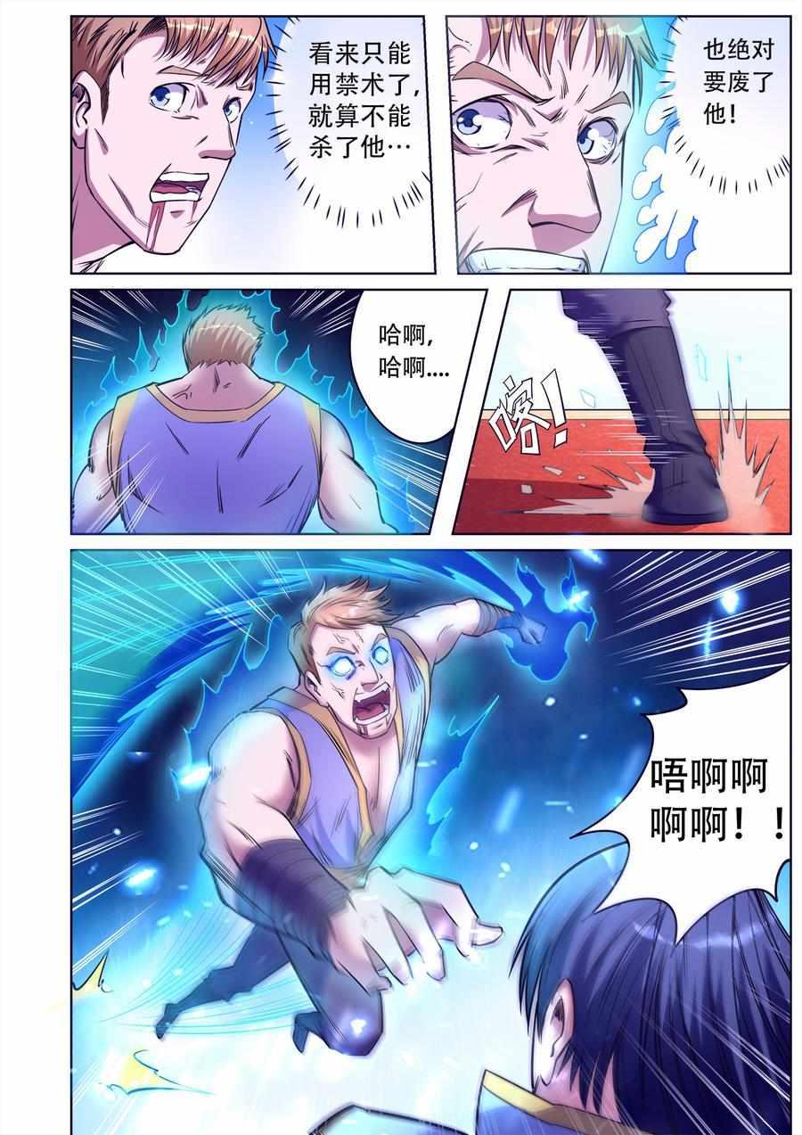 妖道至尊第42话  第42话 配角要逆袭? 第 6
