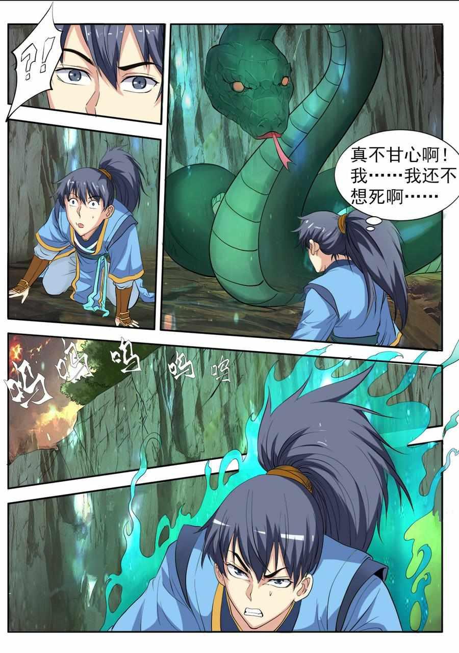 妖道至尊第2话  第2话 灵猴斗蛇妖 第 19