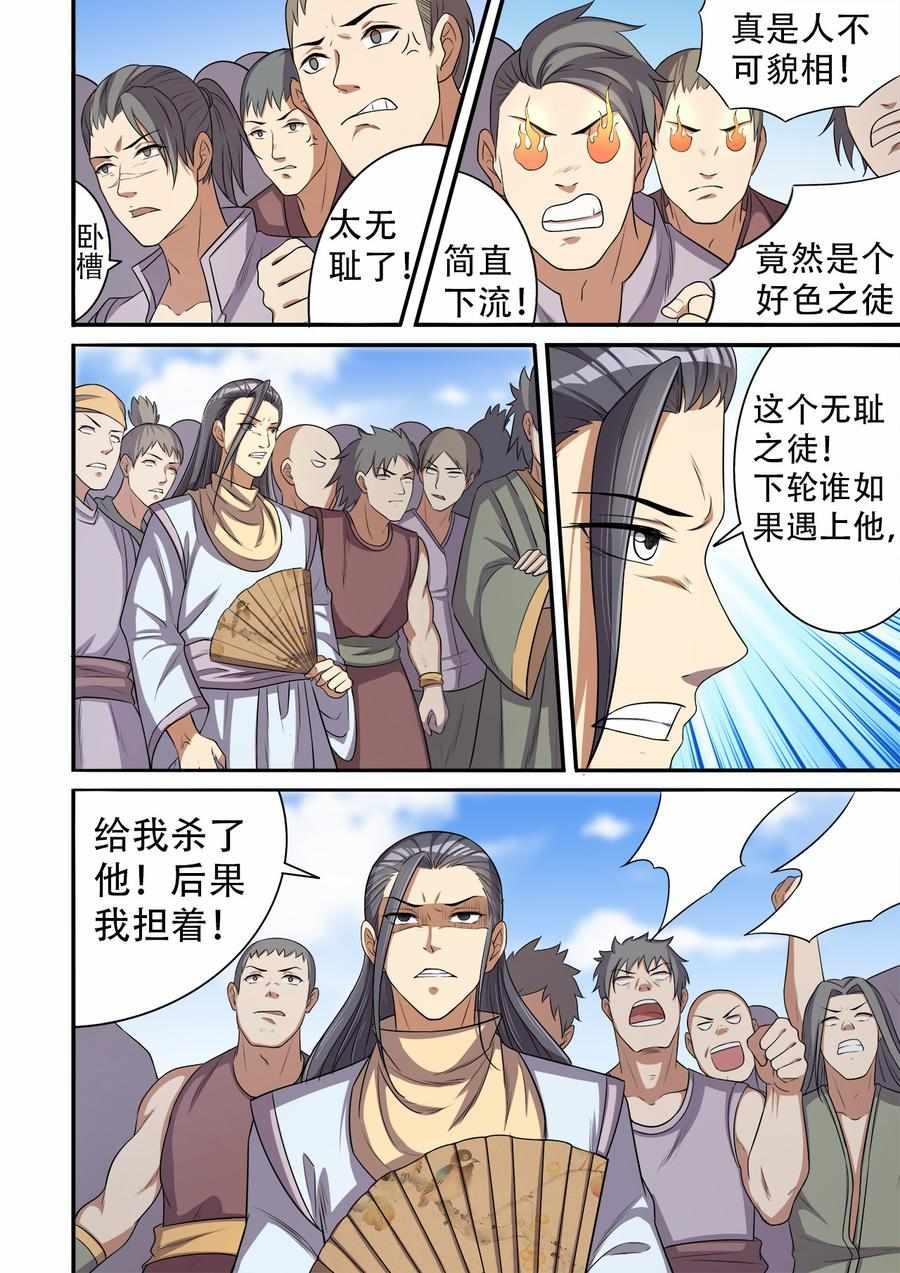 妖道至尊第29话  第29话 无耻之徒 第 6