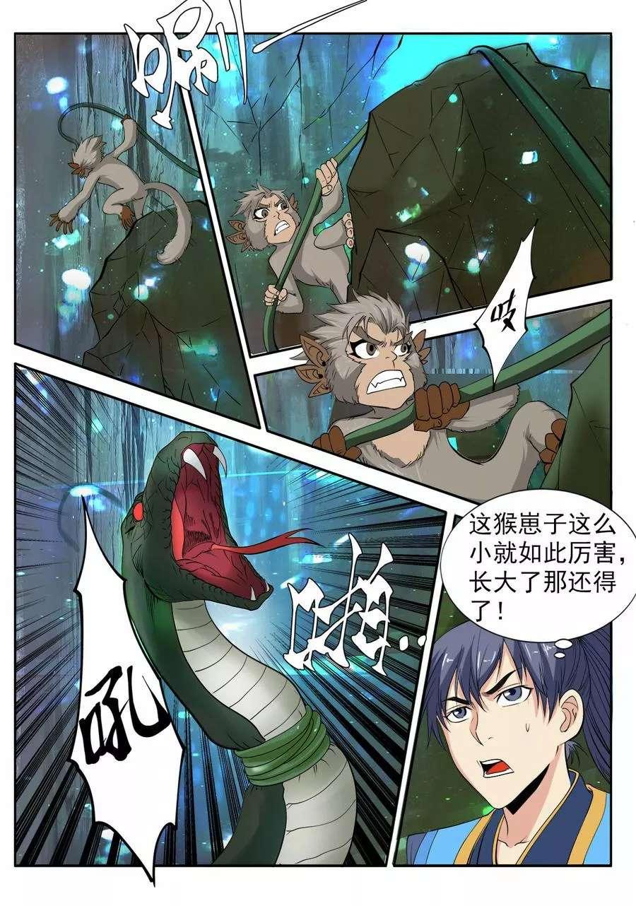 妖道至尊第2话  第2话 灵猴斗蛇妖 第 10