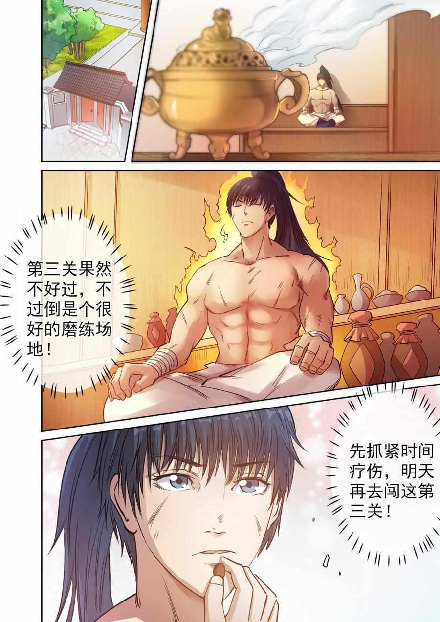 妖道至尊第50话  第49话 争夺姚跃 第 7