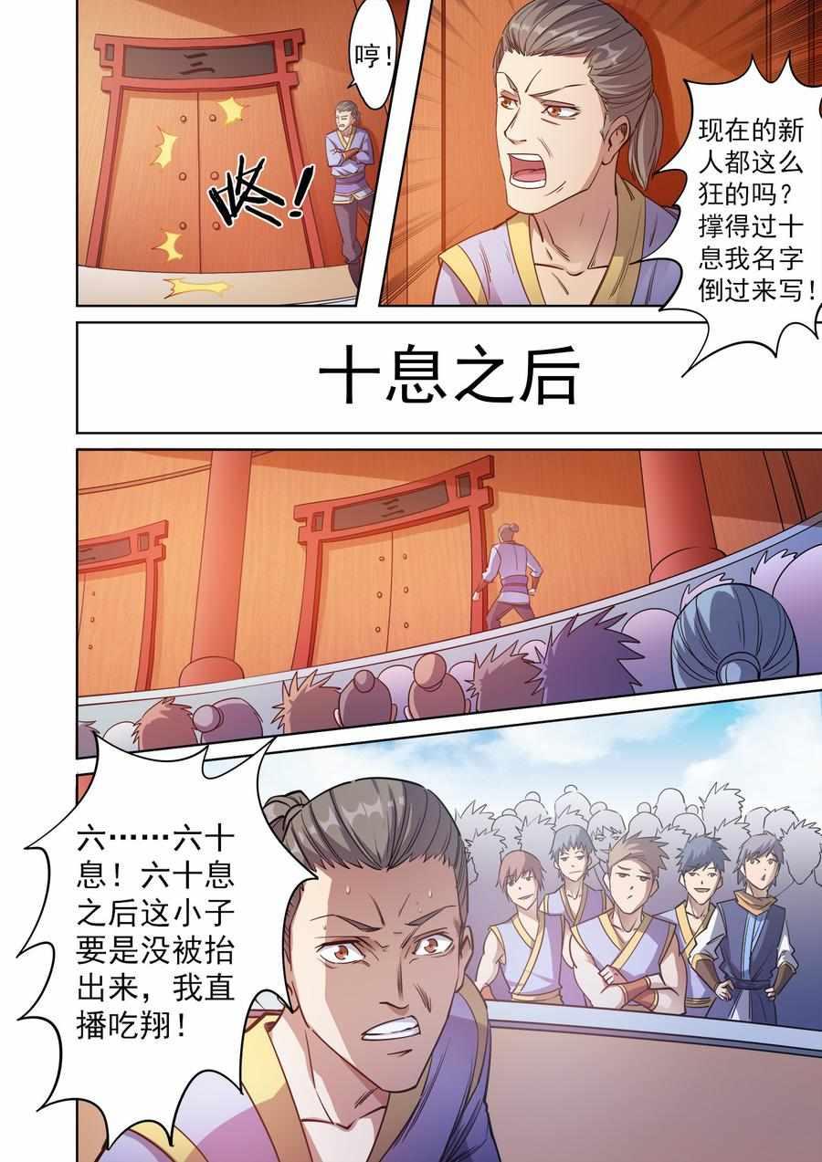 妖道至尊第50话  第49话 争夺姚跃 第 3