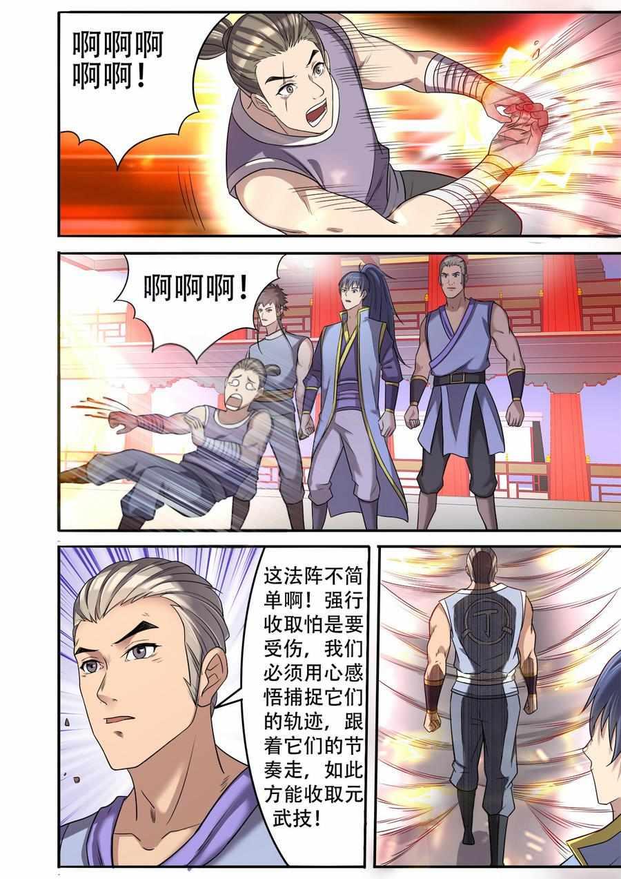 妖道至尊第37话  第37话 获取元武技 第 6