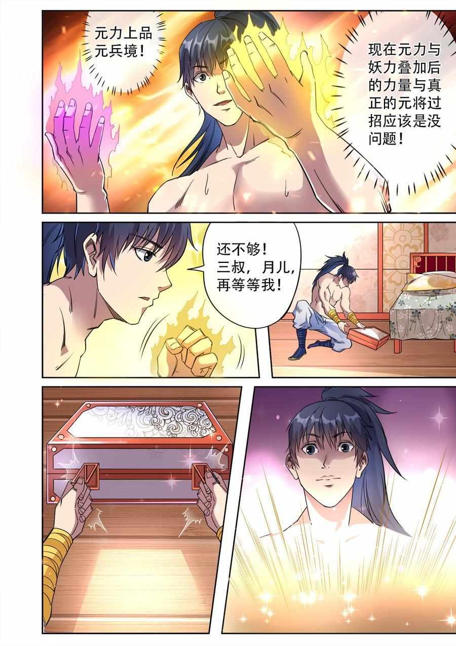 妖道至尊第39话  第39话 妖罡决的真面目 第 6