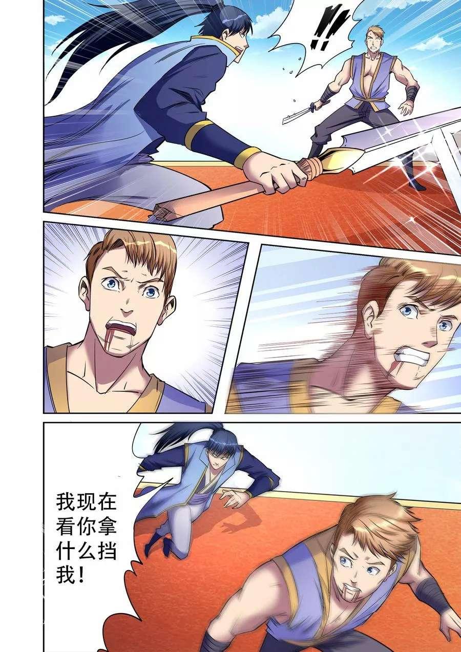 妖道至尊第42话  第42话 配角要逆袭? 第 5