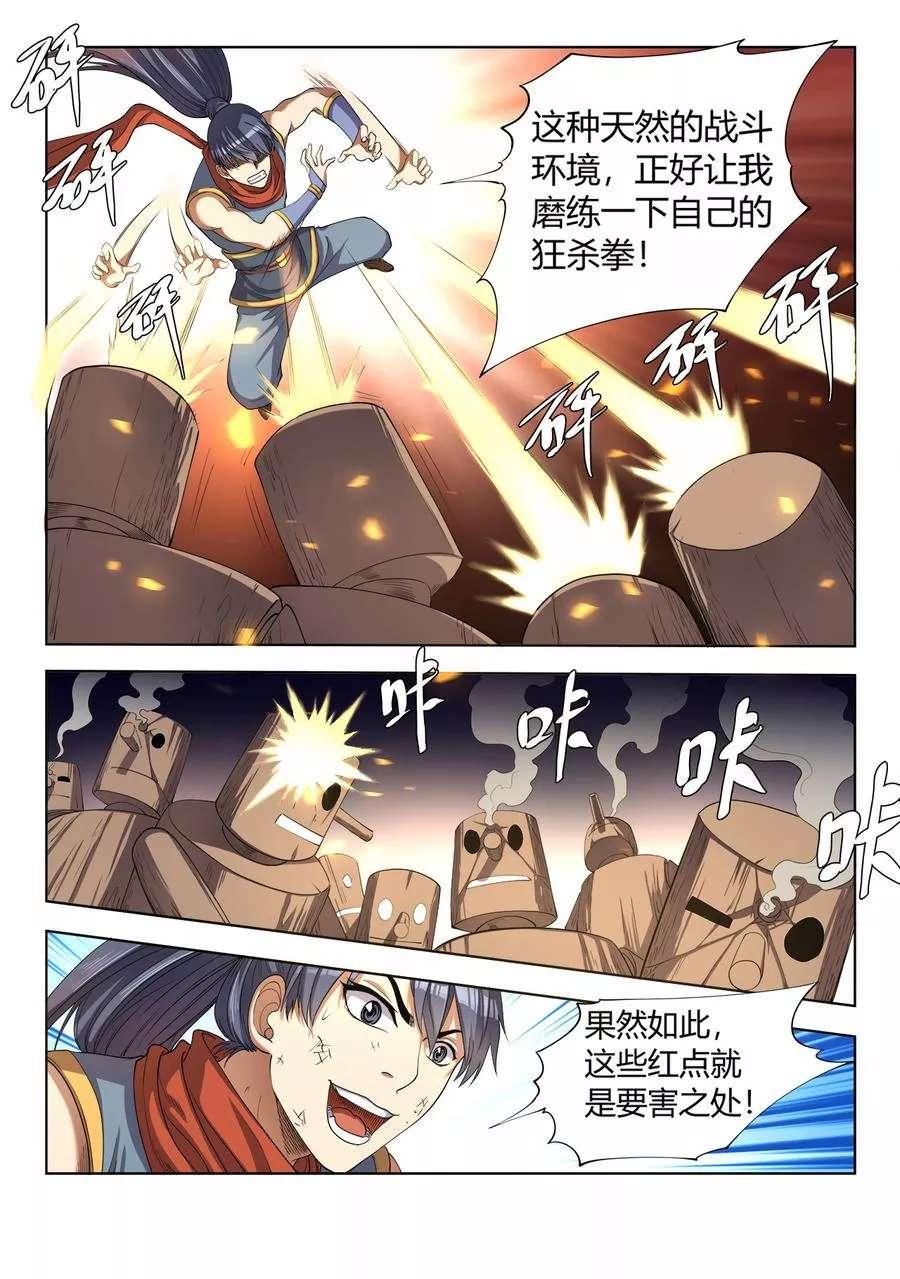 妖道至尊第24话  第24话 木人关激斗(下) 第 4