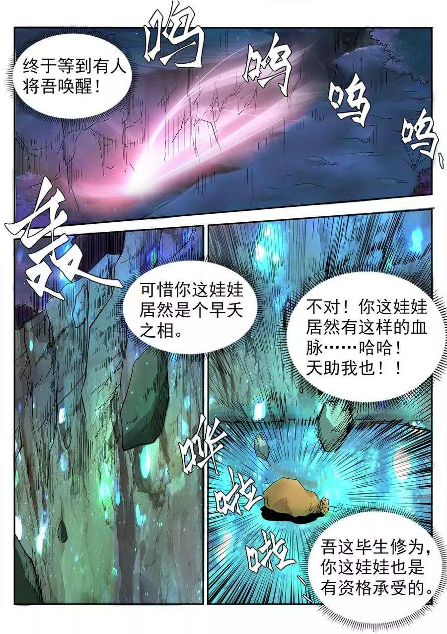 妖道至尊第1话  第1话 坠入绝妖渊 第 5