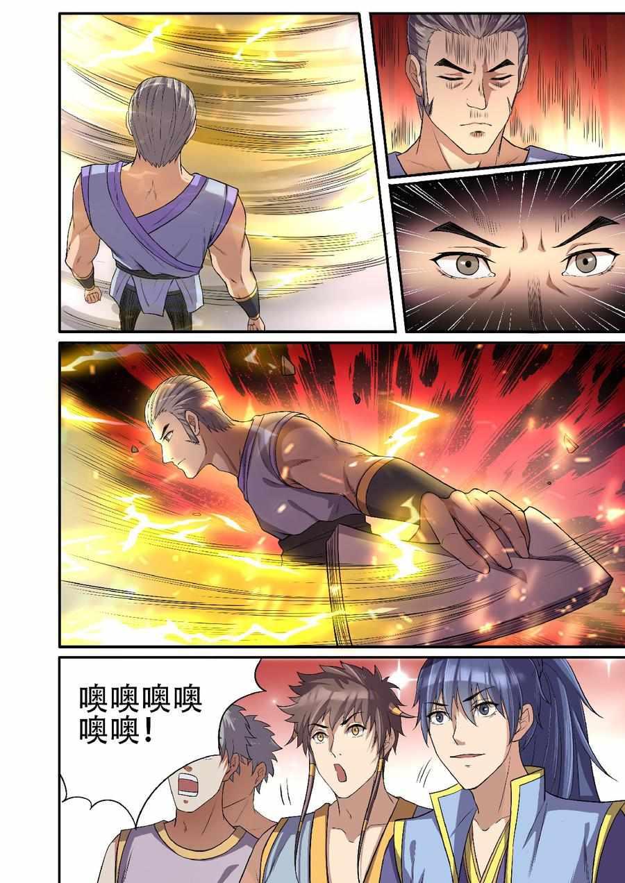 妖道至尊第37话  第37话 获取元武技 第 7