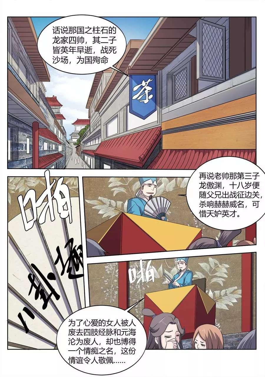 妖道至尊第17话  第17话 情痴 第 2