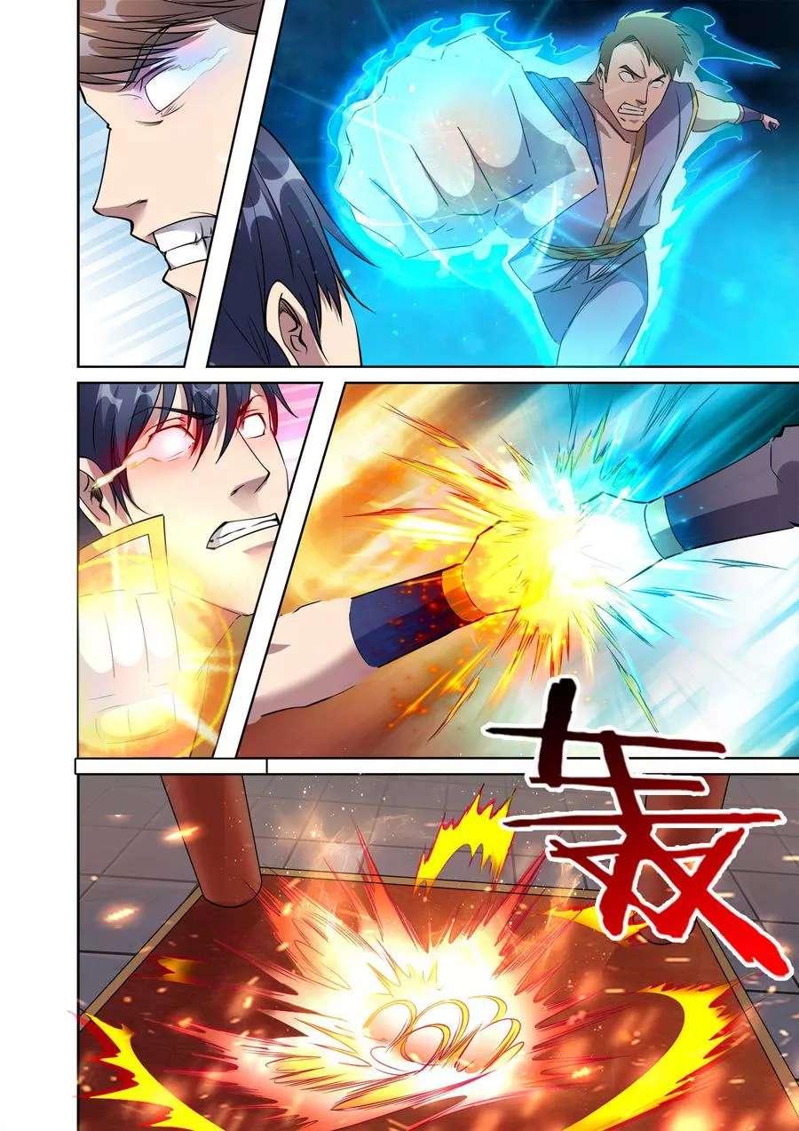 妖道至尊第40话  第40话 一个女人引发的决斗 第 9