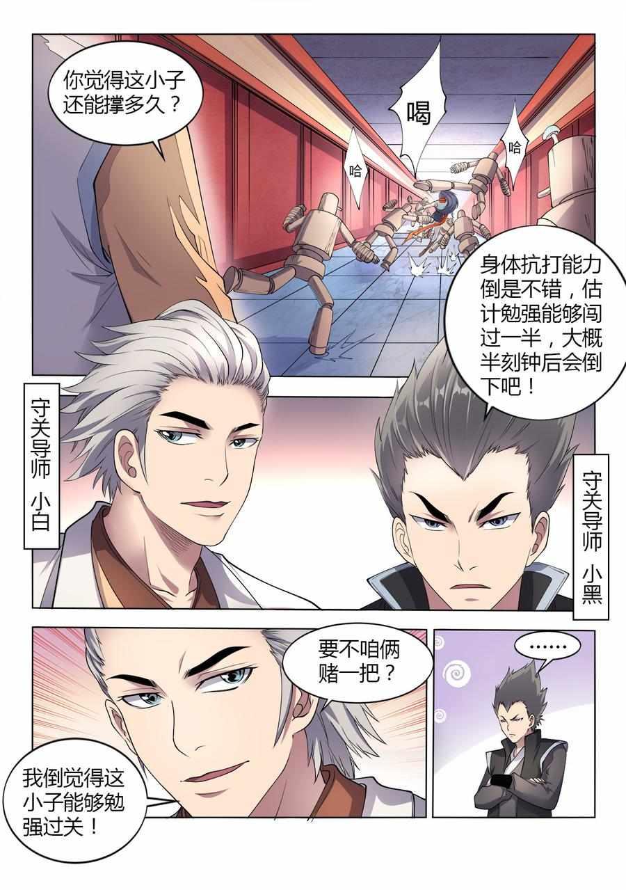 妖道至尊第23话  第23话 木人关激斗(上) 第 7