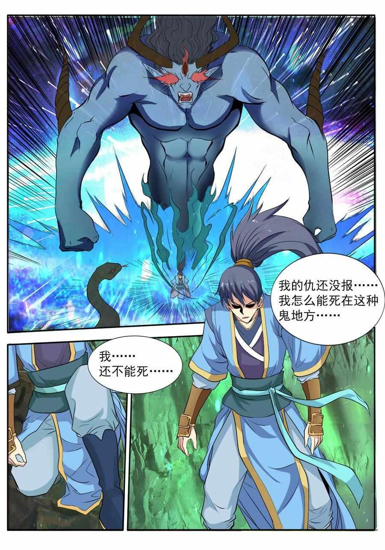 妖道至尊第2话  第2话 灵猴斗蛇妖 第 20