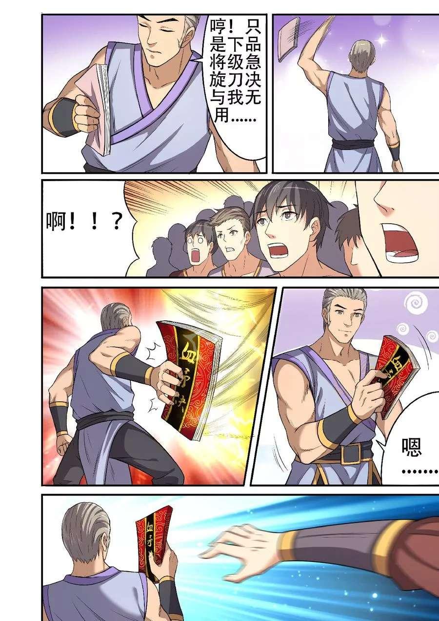 妖道至尊第37话  第37话 获取元武技 第 8