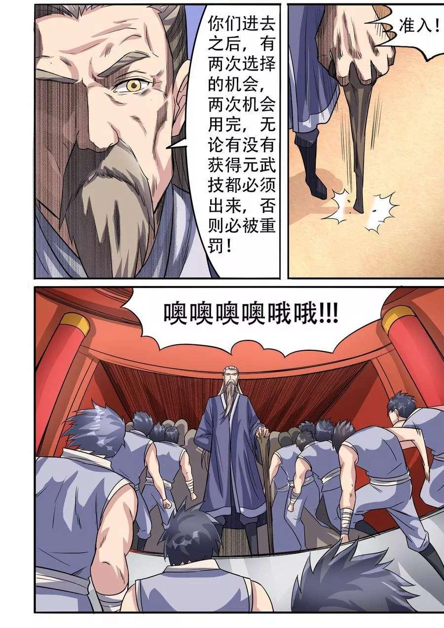 妖道至尊第37话  第37话 获取元武技 第 2