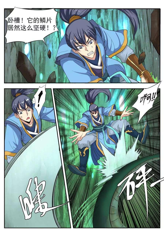 妖道至尊第2话  第2话 灵猴斗蛇妖 第 16