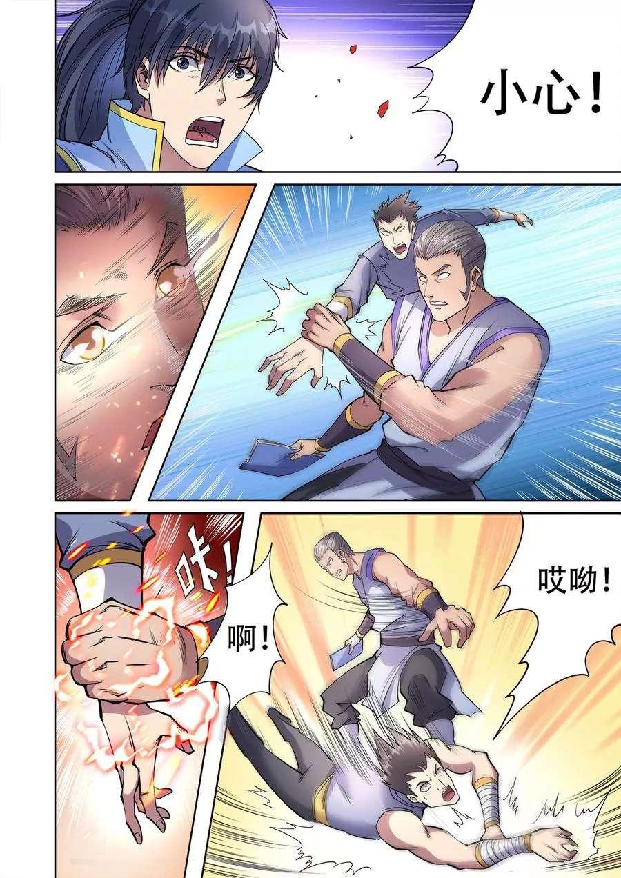 妖道至尊第37话  第37话 获取元武技 第 9
