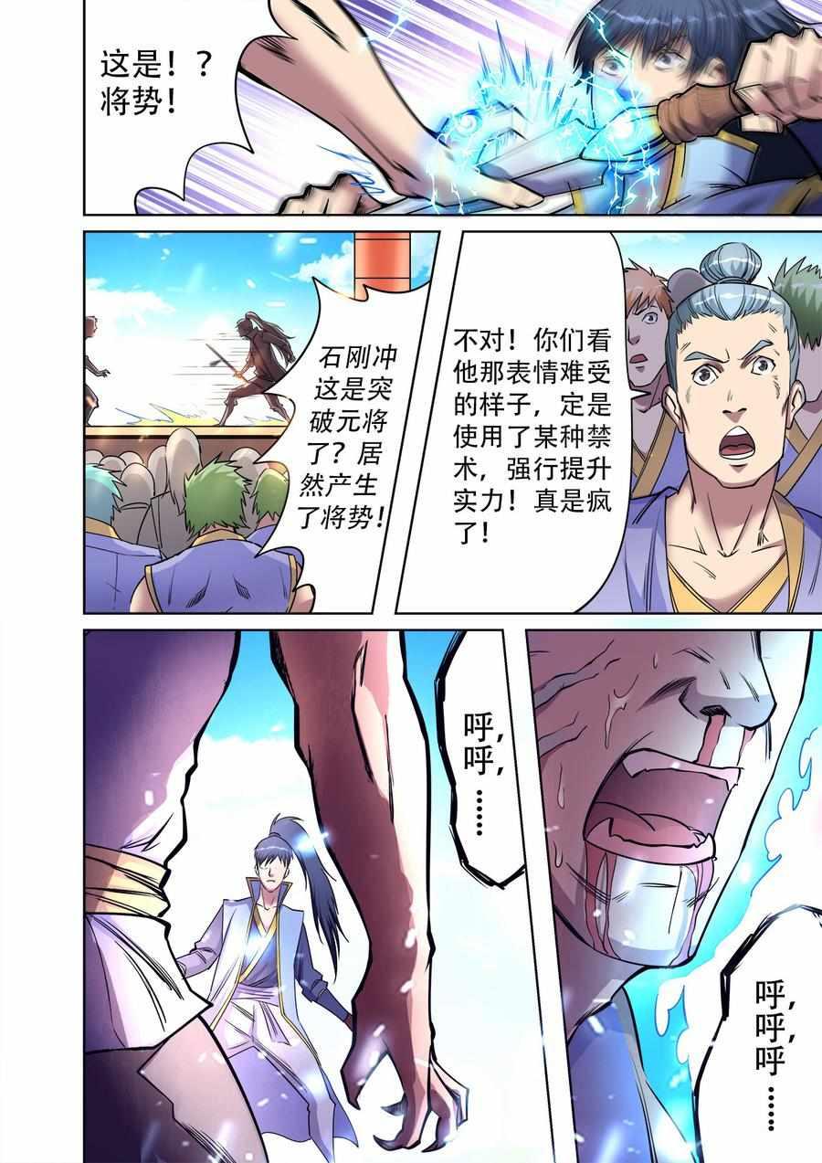 妖道至尊第42话  第42话 配角要逆袭? 第 7