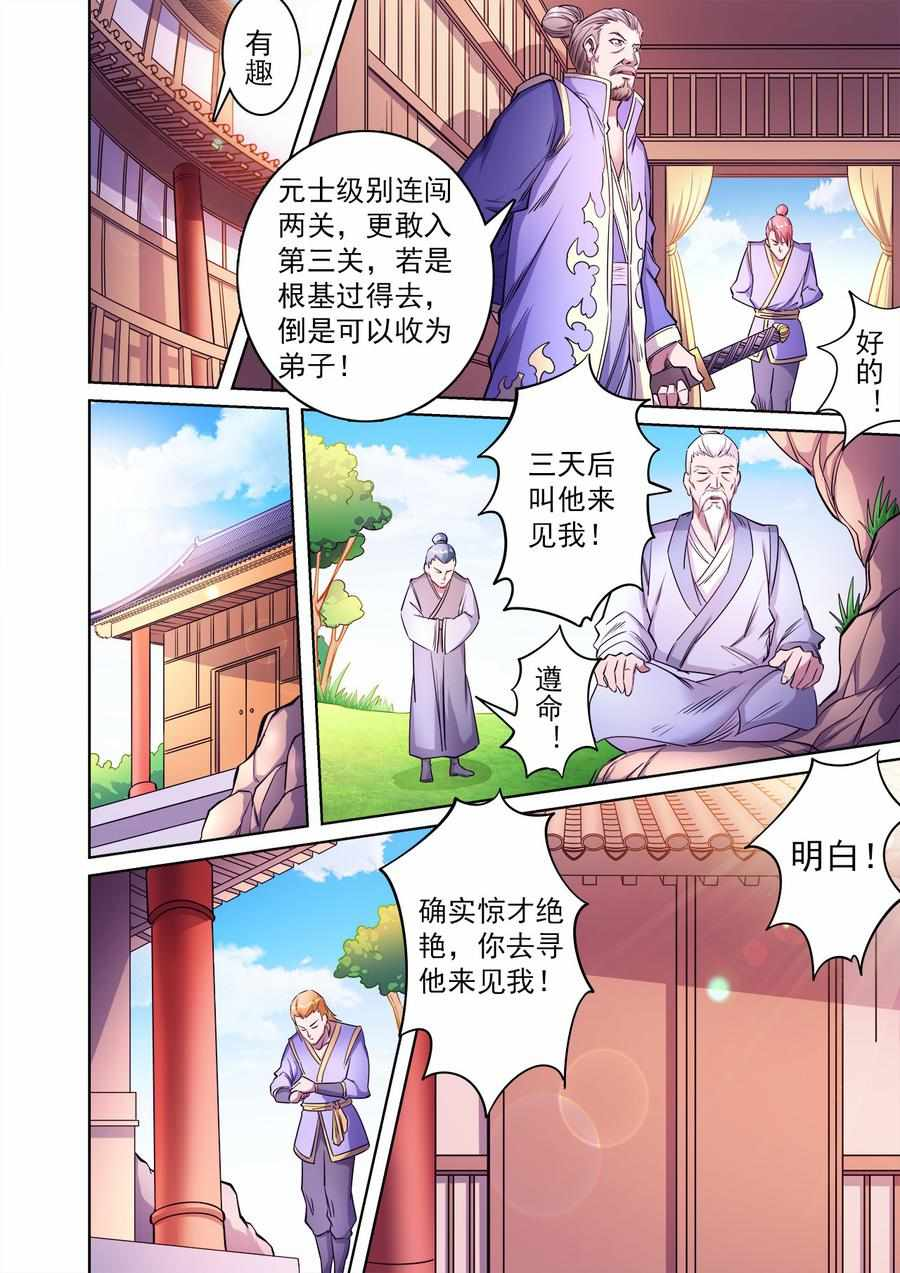 妖道至尊第50话  第49话 争夺姚跃 第 6