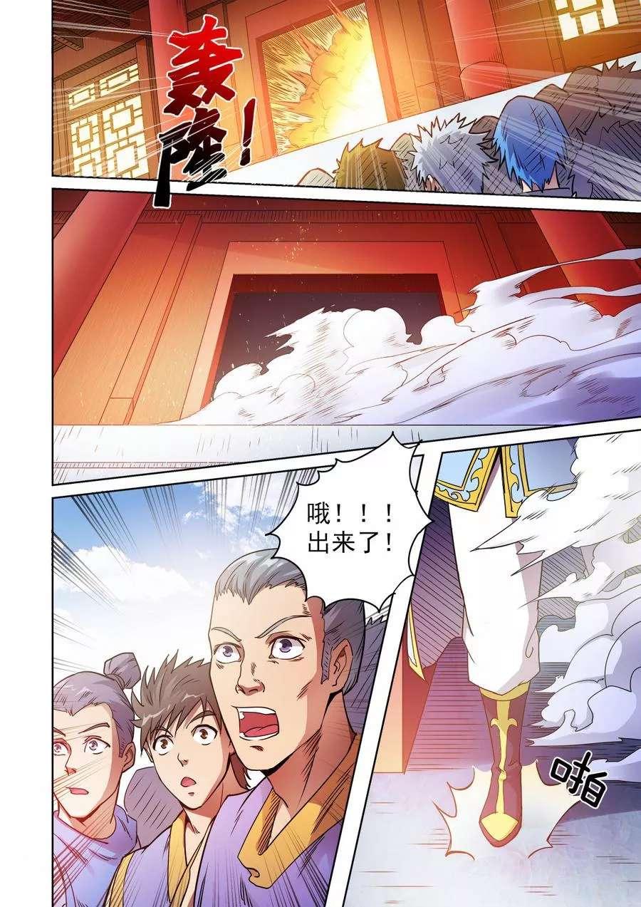 妖道至尊第48话  第48话 连续闯关 第 10