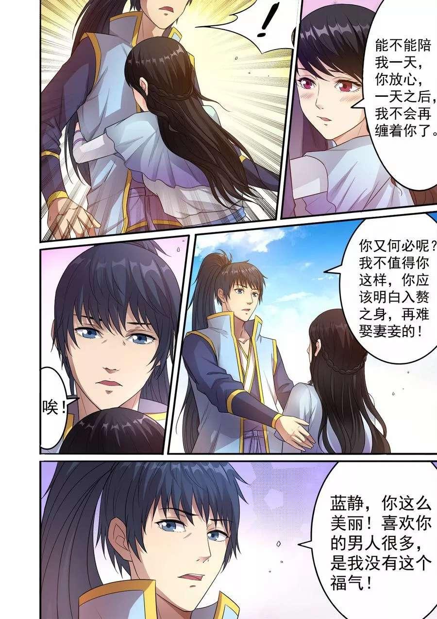 妖道至尊第53话  第52话 刀山火海救基友 第 5