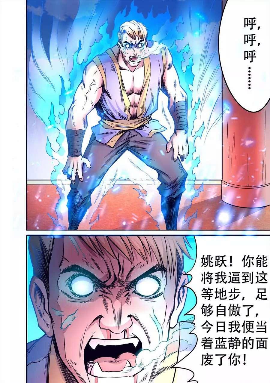 妖道至尊第42话  第42话 配角要逆袭? 第 8