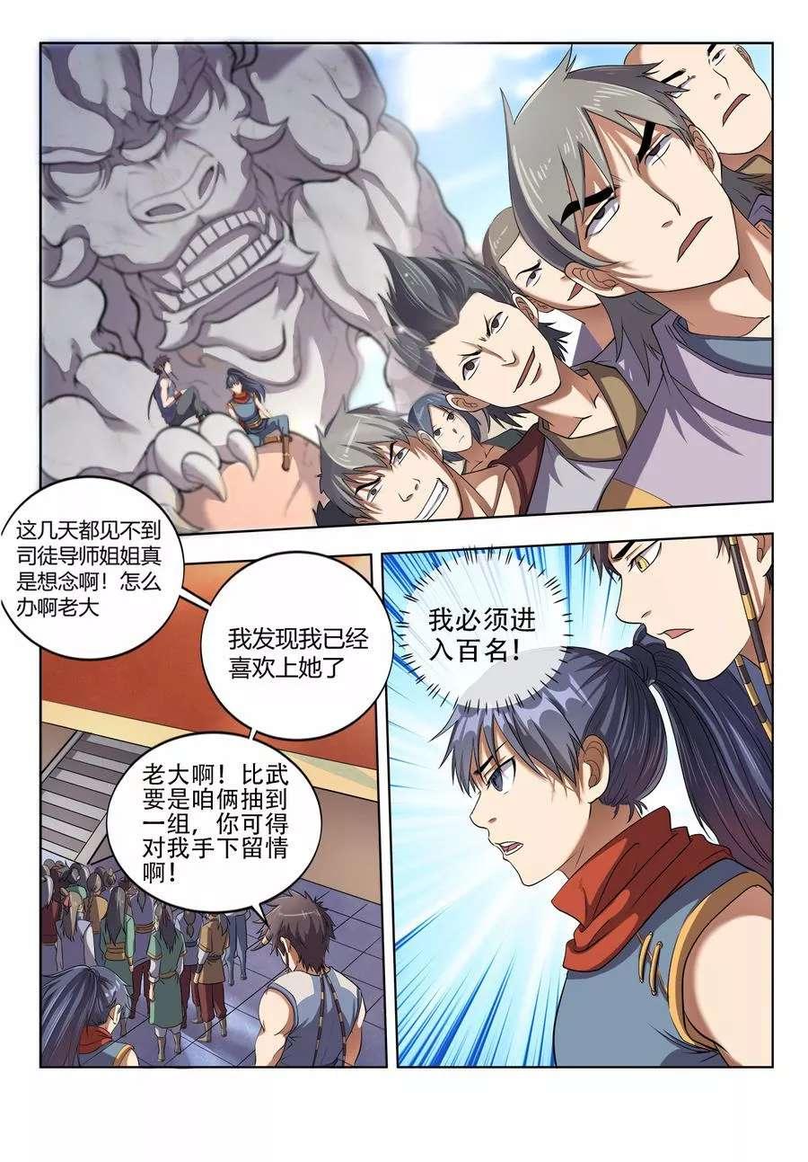 妖道至尊第25话  第25话 擂台大比武 第 5