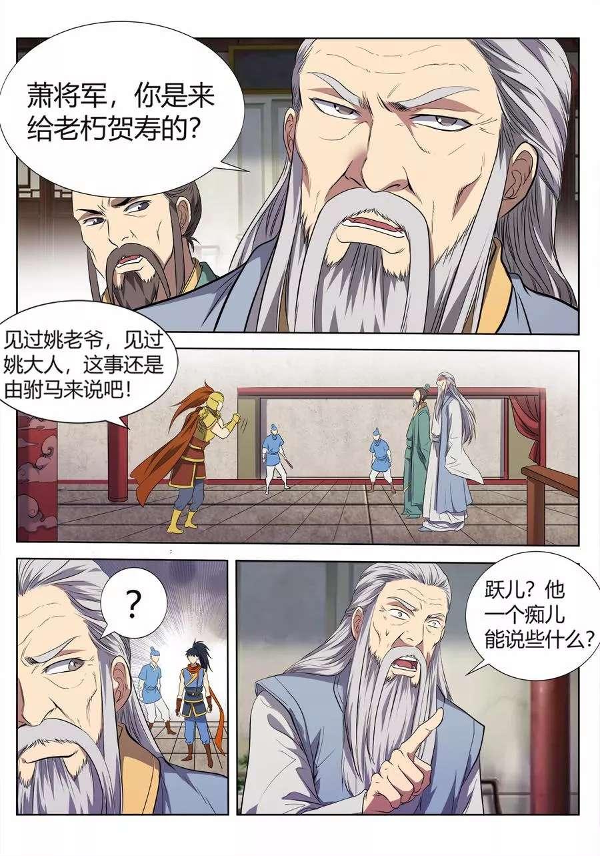 妖道至尊第14话  第14话 决裂 第 4
