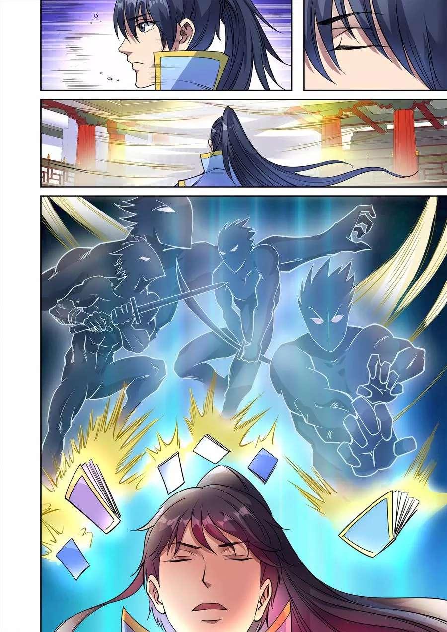 妖道至尊第37话  第37话 获取元武技 第 11