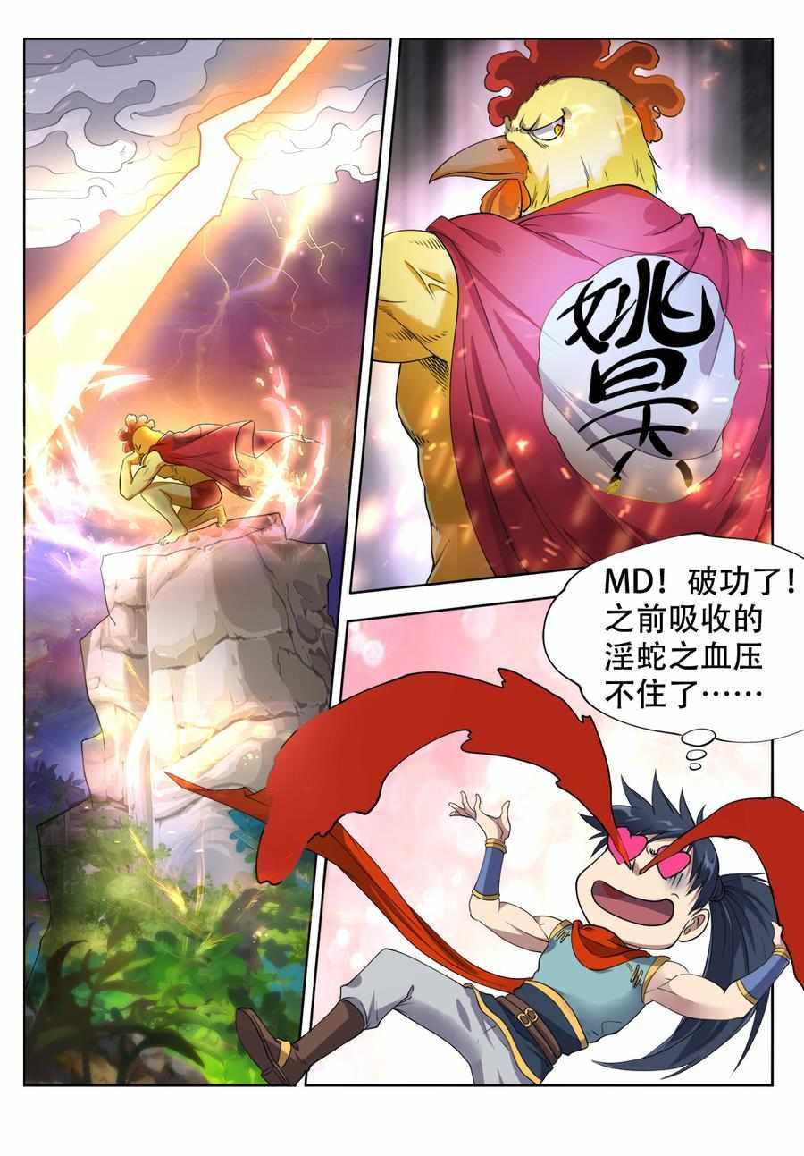 妖道至尊第25话  第25话 擂台大比武 第 15