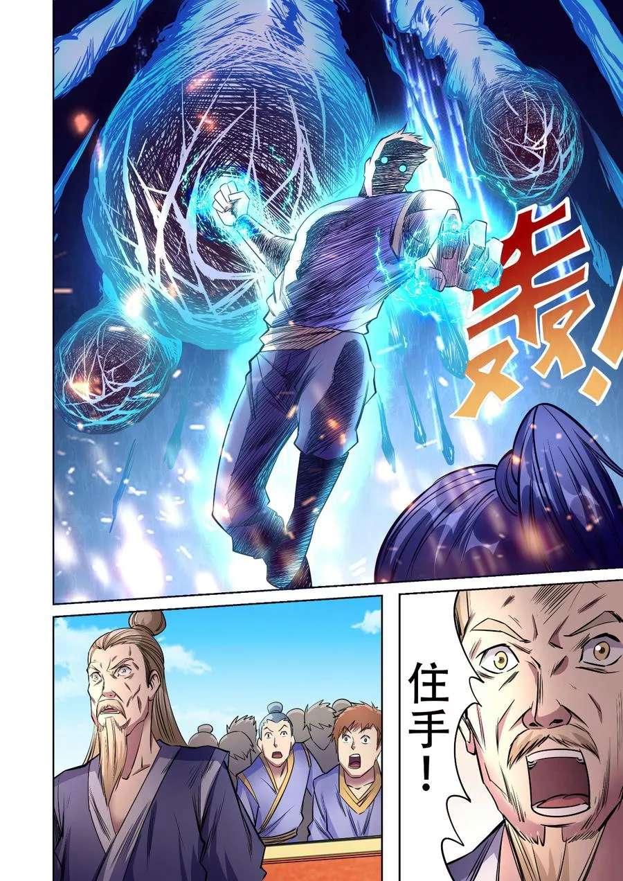 妖道至尊第42话  第42话 配角要逆袭? 第 11