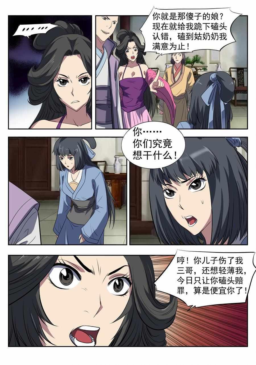 妖道至尊第10话  第10话 姚府寿宴(下) 第 3