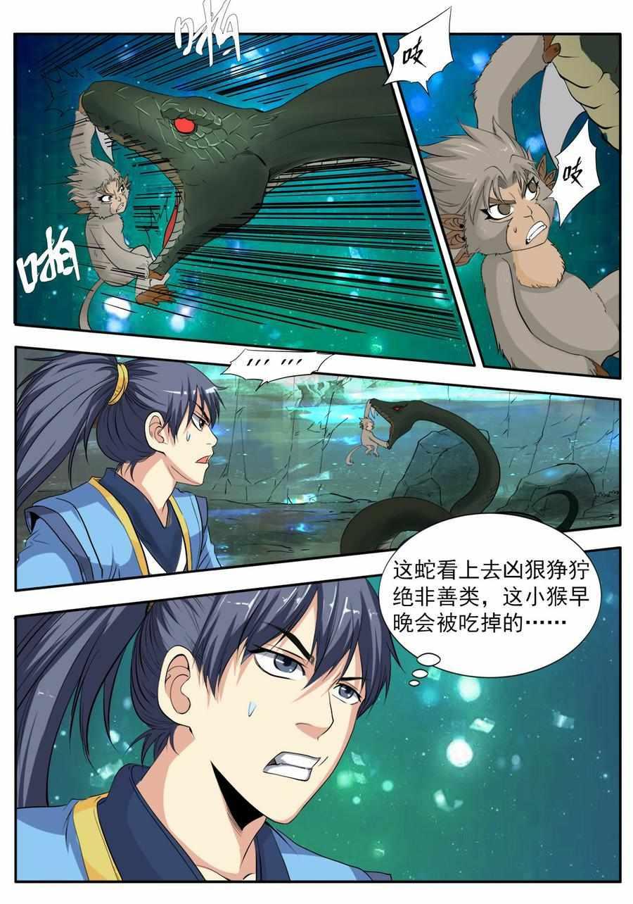 妖道至尊第2话  第2话 灵猴斗蛇妖 第 13