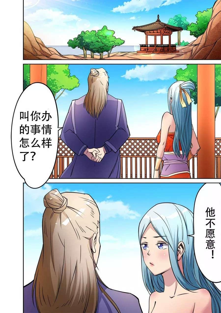 妖道至尊第46话  第46话 妖中皇族 第 5