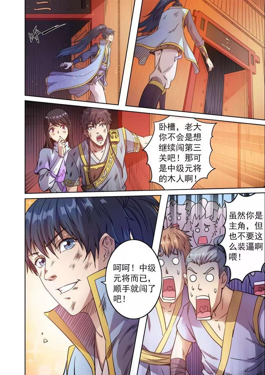 妖道至尊第50话  第49话 争夺姚跃 第 2