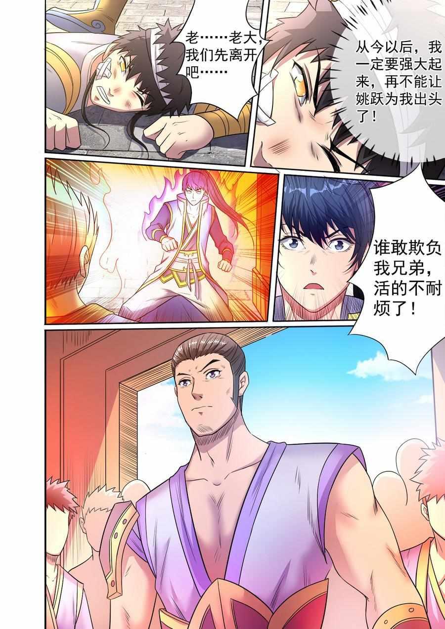 妖道至尊第53话  第52话 刀山火海救基友 第 12